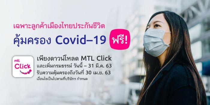 MTL ห่วงใย มอบความคุ้มครองประกันชีวิตไวรัส COVID-19 ให้กับลูกค้าทุกท่านฟรี!