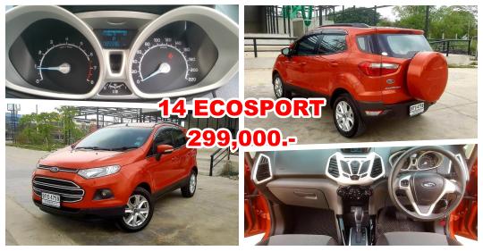 2014 Ford Ecosport  ราคา 299,000 บาท เท่านั้น